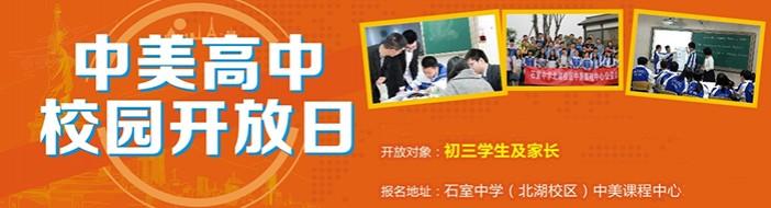 石室中学(北湖校区)中美课程中心-优惠信息