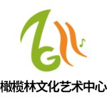上海橄榄林文化艺术培训中心
