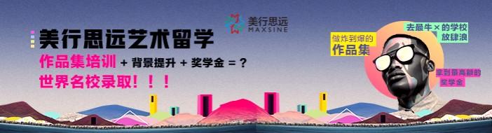 深圳美行思远-优惠信息