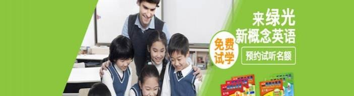 上海绿光教育-优惠信息