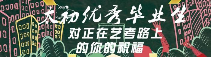 北京中艺太初艺考培训-优惠信息