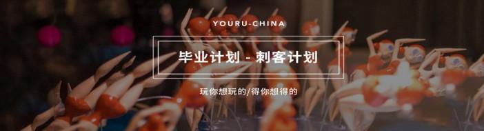 武汉由如艺术设计中心-优惠信息