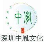深圳中胤文化