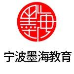 宁波墨海教育