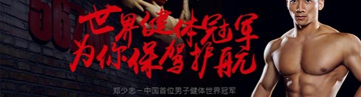 重庆567GO健身教练培训-优惠信息