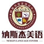 郑州纳斯杰语言培训中心