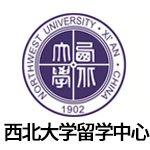 陕西西北大学留学服务中心