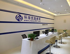 深圳优路教育照片