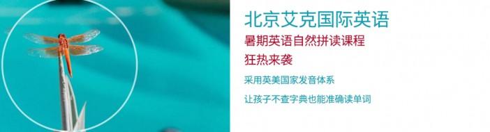 北京艾克国际英语-优惠信息