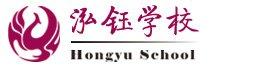 北京泓钰国际语言学校