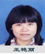 北京万国司法考试学校-王艳丽