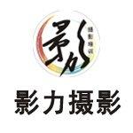 深圳影力摄影培训