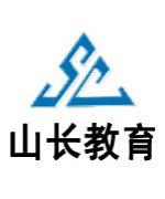 天津山长教育-专业资深教师