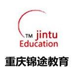 重庆锦途教育