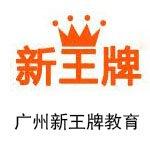 广州新王牌教诲