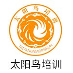 重庆太阳鸟培训学校
