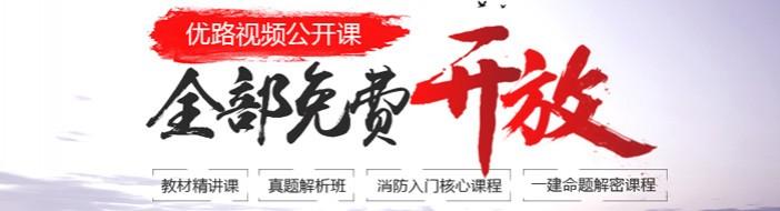 天津优路教育-优惠信息