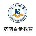济南百步教育