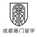 成都藤门留学