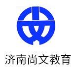 济南尚文教育