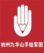 杭州九华山手绘师资团队