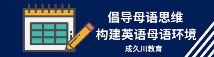 天津成久川教育-优惠信息