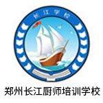 郑州长江厨师培训学校