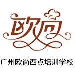 广州欧尚西点培训学校