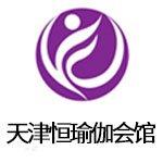 天津恒瑜伽会馆