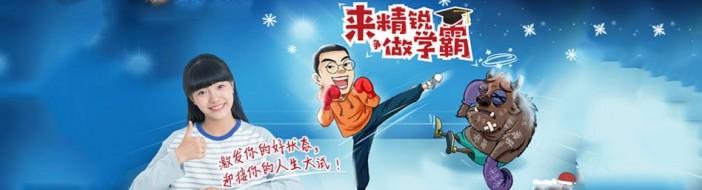武汉精锐教育-优惠信息