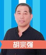 江苏宏大建功教育-胡宗强老师