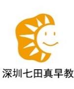 深圳七田真早教-小艾老师
