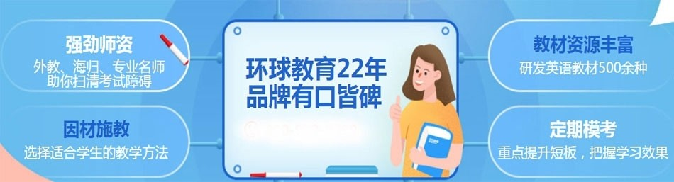 深圳环球雅思-优惠信息