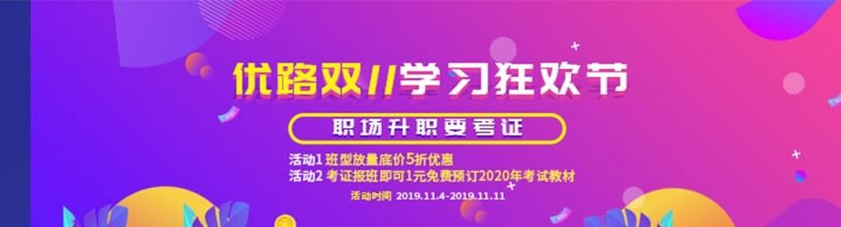 南京优路教育-优惠信息