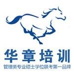 上海华章MBA
