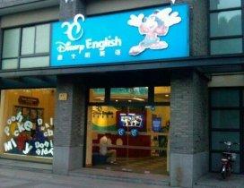 迪士尼英语大宁中心