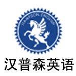 南京汉普森英语