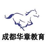 成都华章MBA培训中心