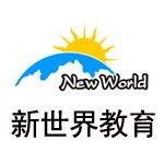 深圳新世界教育培训中心
