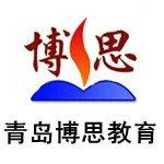 青岛博思教育