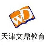 天津文鼎教育