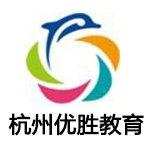 杭州优胜教育