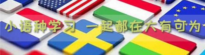 北京大有可为国际教育-优惠信息