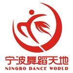 宁波舞蹈天地