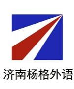 济南扬格外语学校-June