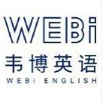 天津韦博国际英语