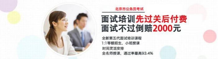 北京公务员教育-优惠信息