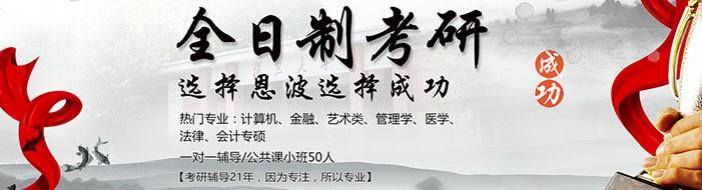 上海恩波考研-优惠信息