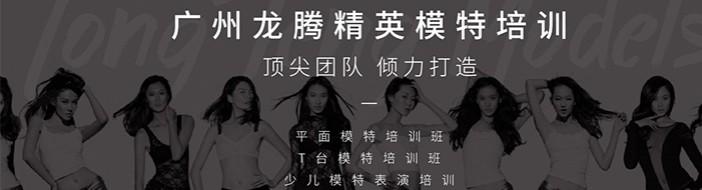 广州龙腾精英模特培训-优惠信息