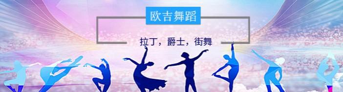 武汉欧吉舞蹈培训中心-优惠信息